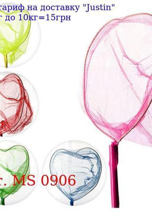 Сачок для бабочек MS 0906 длина 93см, длина ручки 70 см, сердц...