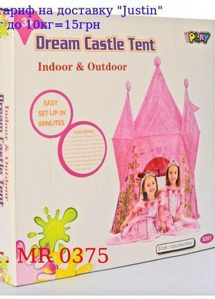 Палатка MR 0375 домик-замок, на колышках, 100-100-150см, 1вх н...