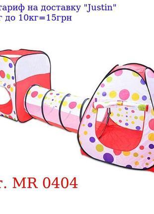 Палатка MR 0404 252-85-в96см, с тоннелем, пирамида, куб, окна-...