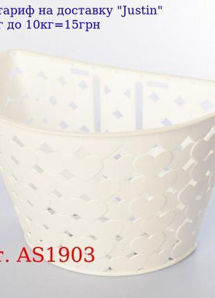 Корзина AS1903 универсальная, пластик, размер 25-15-16см, белый