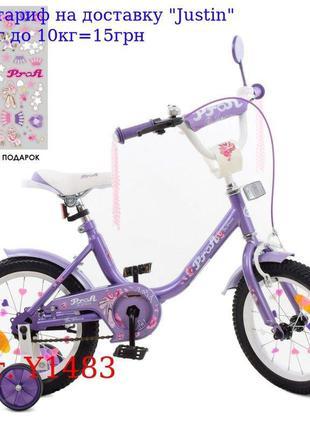 Велосипед детский PROF1 14д, Y1483 Ballerina, SKD45, сиреневый...