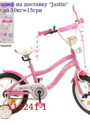 Велосипед детский PROF1 14д, Y14241-1 Unicorn, SKD75, розовый,...
