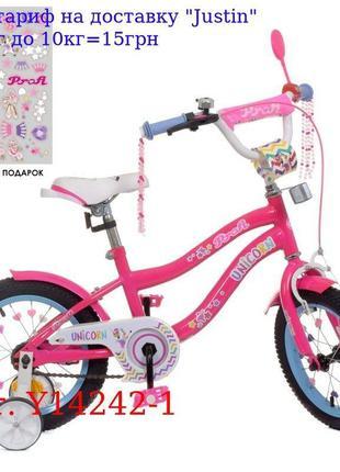 Велосипед детский PROF1 14д, Y14242-1 Unicorn, SKD75, малиновы...