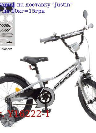 Велосипед детский PROF1 16д, Y16222-1 Prime, SKD75, металлик, ...