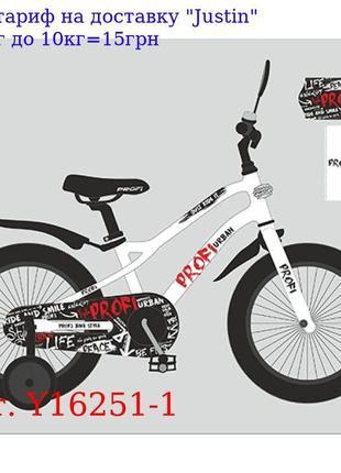 Велосипед детский PROF1 16д, Y16251-1 Urban, SKD75, белый (мат...