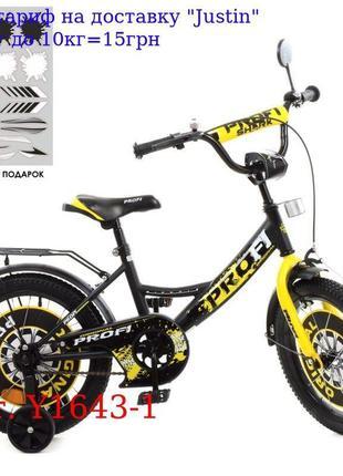 Велосипед детский PROF1 16д, Y1643-1 Original boy, SKD75, черн...
