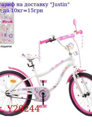 Велосипед детский PROF1 20д, Y20244 Unicorn, SKD45, бело-малин...