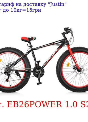 """Велосипед 26 д, EB26POWER 1, 0 S26, 1 сталь, рама17 """", Shimano..."""