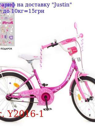 Велосипед детский PROF1 20д, Y2016-1 Princess, SKD75, фуксия, ...
