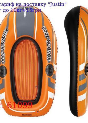 BW Лодка 61099 Hydro-Force Raft, 155-97 см, надувная, на 1 чел...