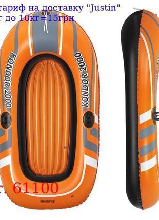 BW Лодка 61100 Hydro-Force Raft, 196-114см, надувная, 1взрос +...