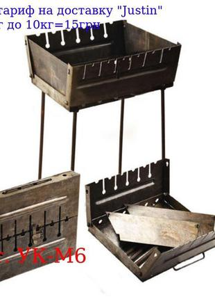 Мангал-чемодан на 6 шампуров 37 * 27 * 5 см