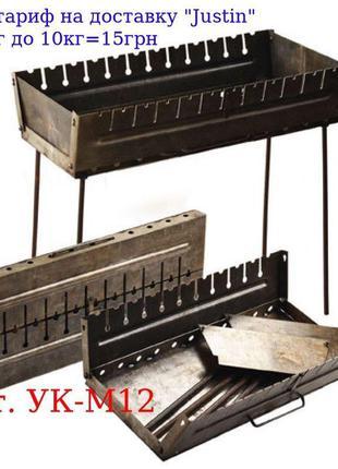 Мангал-чемодан на 12 шампуров 67 * 27 * 5 см