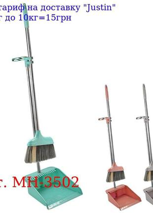 Набор для уборки (метла, совок) 97 * 41 * 75см MН-3502 (48уп)