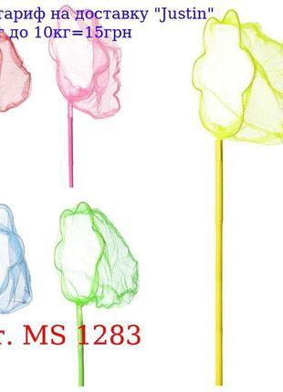 Сачок для бабочек MS 1283 длина 90см, длина ручки70см, диам, 2...