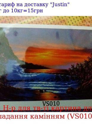 Н-р для тв-е картина для преподавания камнями (VS010)