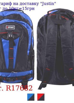 Рюкзак туристический R17682