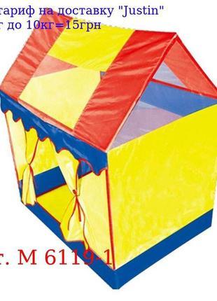 Палатка M 6119-1 домик100-70-в110см, на колышках, вход на завя...