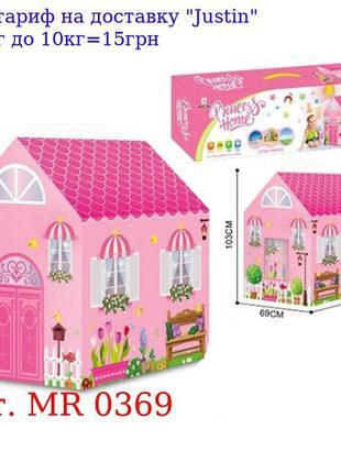 Палатка MR 0369 домик принцессы, 93-69-103см, на колышках, вхо...