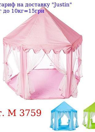 Палатка M 3759 домик, 140-135-135см, на колышках, стенки-сетка...