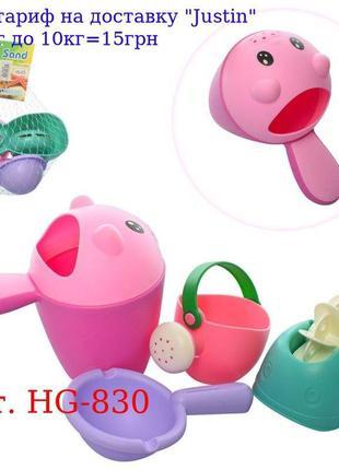 Набор для песочницы HG-830 ковшик-лейка, лопатка, лейка, кит-м...