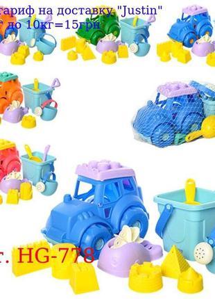 Набор для песочницы HG-778 ведер, лопатки, трактор, лейка, мел...