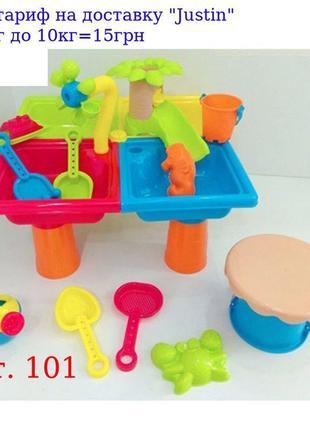 Столик-песочница 101 45-45-в21см, стульчик, лейка, формочки, 2...