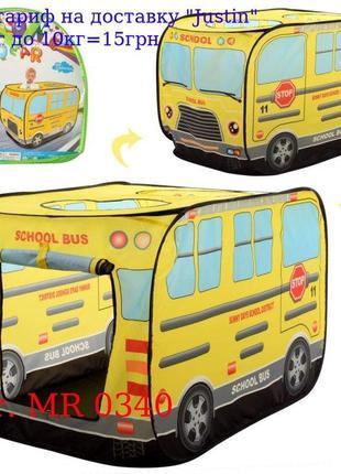 Палатка MR 0340 школьный автобус, 112-67-72см, вход / накидка-...