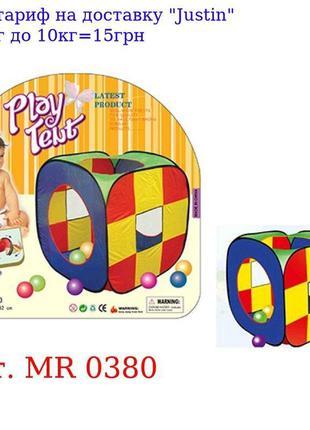 Палатка MR 0380 куб, 75-75-82см, 2входа, 2окна, в сумке, 34-34...