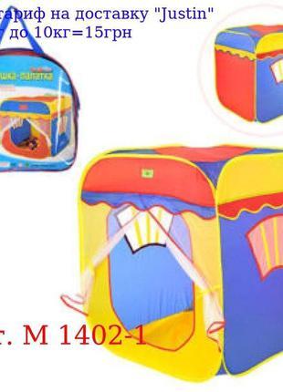Палатка M 1402-1 куб, 80-80-92см, 1вх-сетка, на завязках , 2ок...