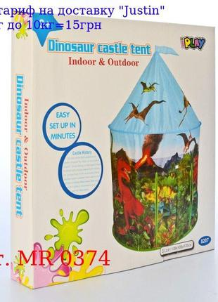 Палатка MR 0374 домик, дино, на колышках, 105-105-125см, 1вх н...