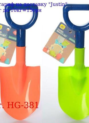 Набор для песочницы HG-381 лопатка, 2цвета, 33-11, 5-5см