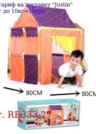 Палатка RE333-27 домик, 80-80-112см, 1вход на заязках, в кор-к...