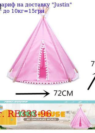 Палатка RE333-96 вигвам, 72-72-72см, розовый, в кор-ке, 86-23-7см