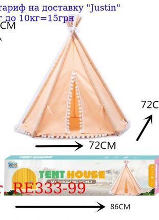 Палатка RE333-99 вигвам, 72-72-72см, белый, в кор-ке, 86-23-7см