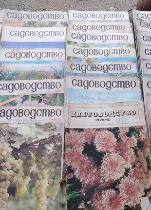 """Журнал """"Садоводство"""" 1963-66 г."""