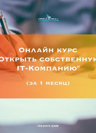 """Курс """"Открыть свою ИТ-Компанию"""" - ITCAPITAL"""
