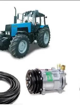 Комплект кондиционера трактора МТЗ 1221 с двигателем д 260