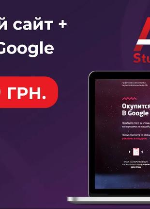 Продающий сайт + реклама в Google за 4990 грн. Создание сайтов...