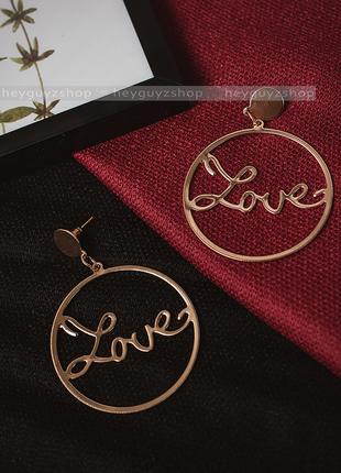 Серьги кольца с надписью love золотые золотистые круглые