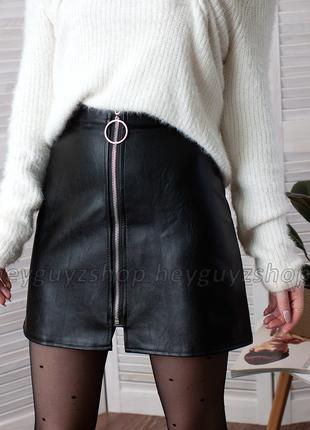 Кожаная юбка с молнией черная мини короткая с колечком