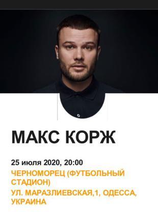 Билеты на Макса коржа