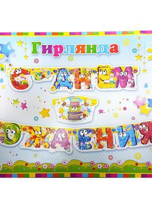 """Гирлянда """"С днем рождения"""" 2.8 метра №10"""