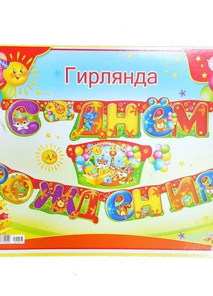 """Гирлянда """"С днем рождения"""" 2.8 метра №5"""