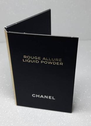 Chanel rouge allure liquid powder жидкая матовая помада для губ