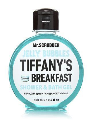 Гель для душа Jelly Bubbles Tiffany's Breakfast Mr.SCRUBBER (0...