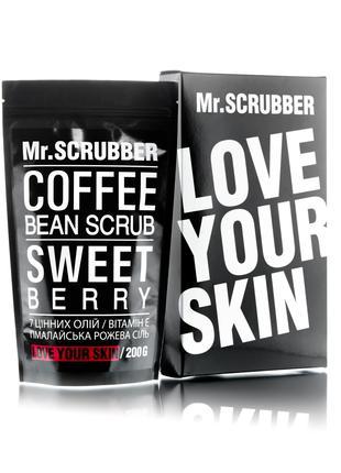 Кофейный скраб для тела Sweet Berry Mr.SCRUBBER (0001)