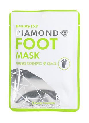 Южная Корея BeauuGreen Beauty Diamond Foot Mask - Маска смягча...
