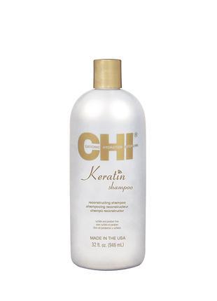 CHI Keratin Shampoo - Шампунь кератиновое восстановление