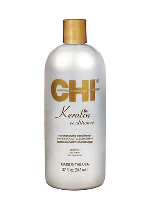 CHI Keratin Conditioner - Кондиционер кератиновое восстановление